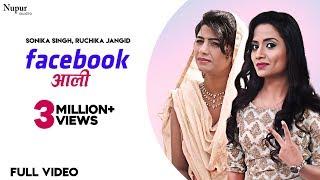 Facebook Aali Ruchika Jangid, Sonika Singh, Amir & Pooja | Latest Haryanvi Songs Haryanavi 2018