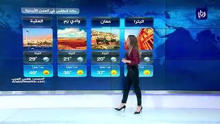 النشرة الجوية الأردنية من رؤيا 2-9-2019 | Jordan Weather
