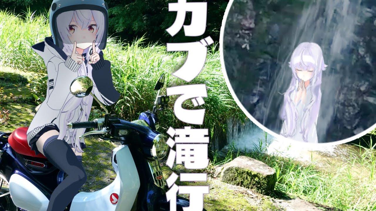 ぼっちバイク女子、滝行に1人で行く。超恐怖。【スーパーカブC125】