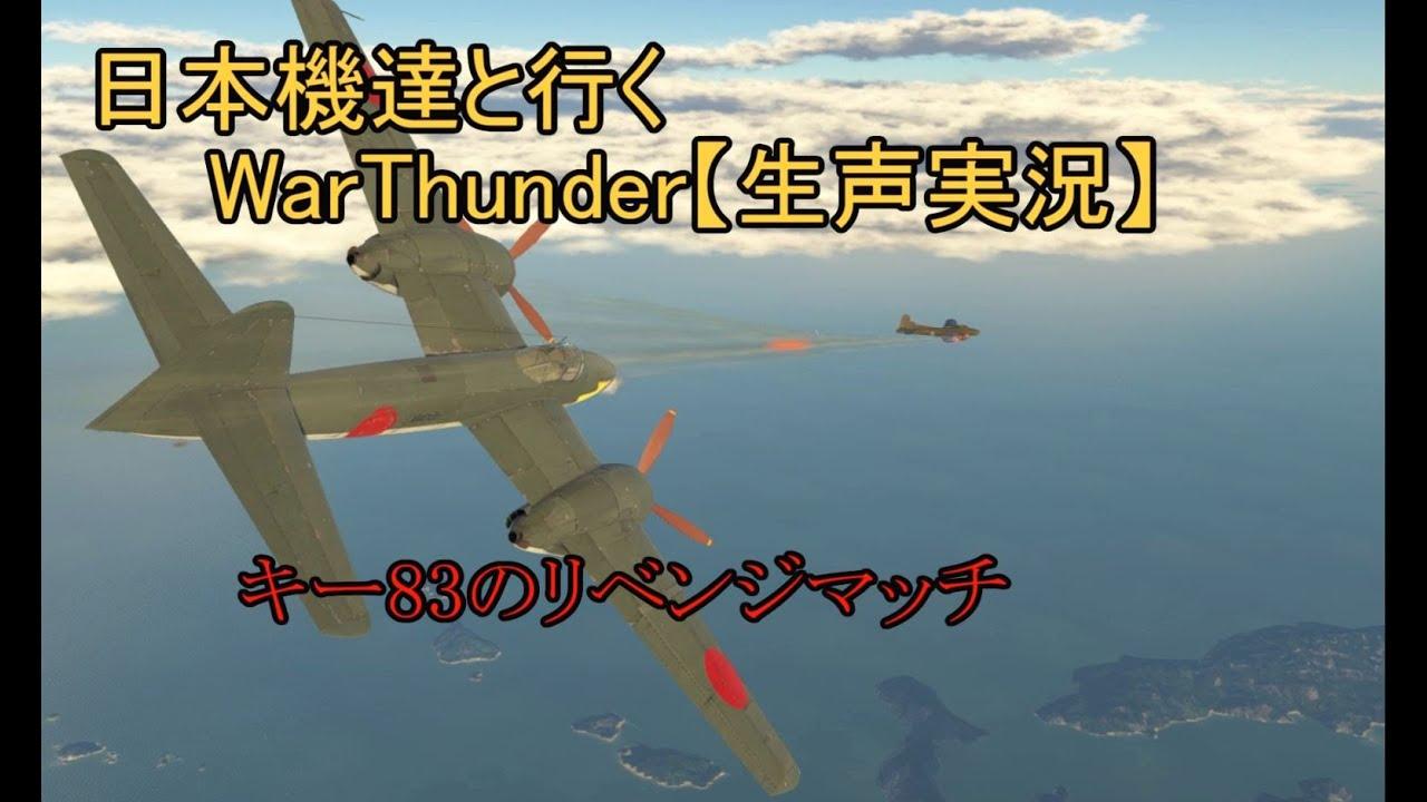 日本機達と行くWarThunder【生声実況】 キー83のリベンジマッチ