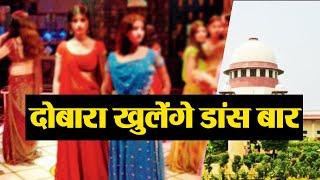Supreme Court ने Mumbai Dance Bars को दोबारा खुलने की दी इजाजत, WATCH VIDEO | वनइंडिया हिंदी