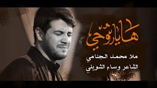 ها يروحي   محمد الجنامي