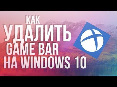 Как Удалить GAME BAR На Windows 10 (2019)