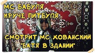 """Бабушка Смотрит """"МС ХОВАНСКИЙ - Батя в Здании"""""""