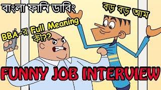 Funny Job Interview | Bangla Funny Cartoon | Bangla Funny Dubbing | BanglaR BaCHaLS