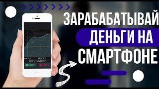 Зарабатывай деньги на своём смартфоне в приложение Swopgram. Деньги в интернете.