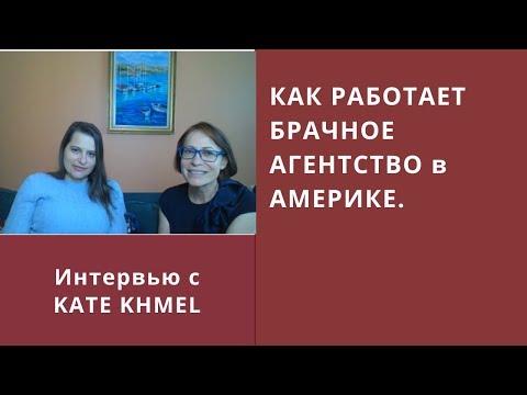 КАК РАБОТАЕТ БРАЧНОЕ АГЕНТСТВО В АМЕРИКЕ. Интервью с Kane Khmel
