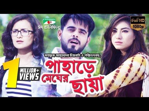 পাহাড়ে মেঘের ছায়া   Pahare megher chaya   Eid Telefilm   Siam Ahmed   Nadia Nodi   Channel i TV