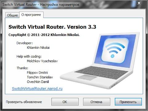 Switch virtual router скачать программу