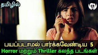5 Best Tamil Dubbed Horror Thriller Hollywood Movies List|5 Thrilling Hollywood Movie you Must Watch