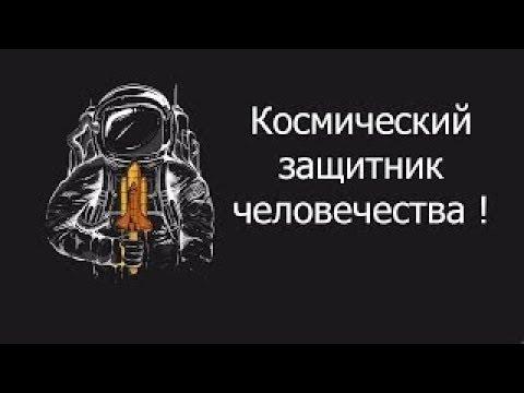 Protector / Космический защитник / ALAWAR