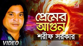 Sharif Sarkar - Premer Agun   প্রেমের আগুন    Bicched Gaan   Bangla Video Song 2019   Music Audio