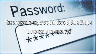 Как отключить пароль в Windows 8 ,8.1 и 10 при включении компьютера