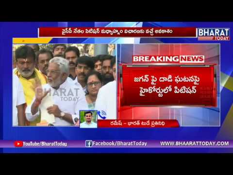 Image result for ysrcp petition high court jagan attack