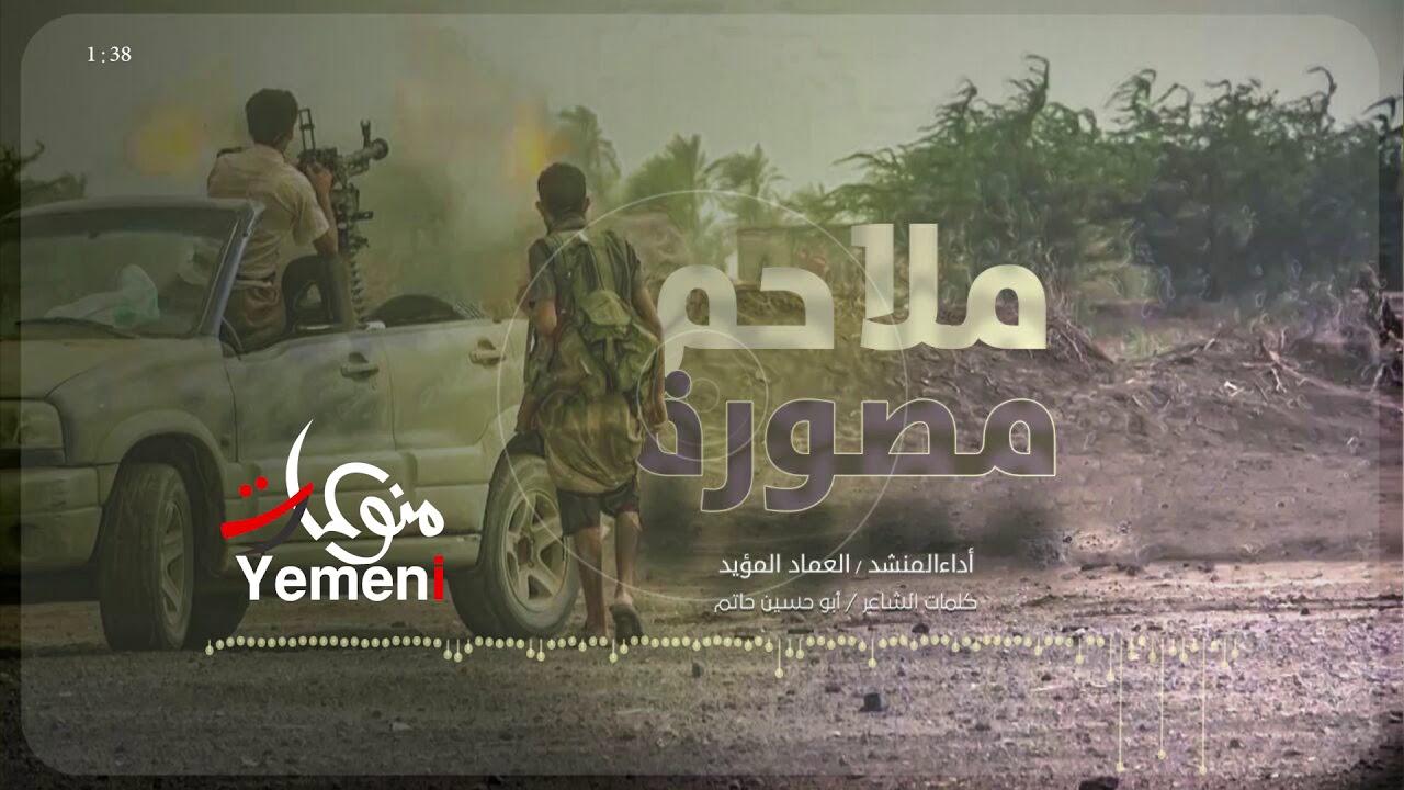 زامل ملاحم مصورة من ابداعات العماد المؤيد