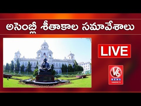 Telangana Assembly LIVE | Winter Session 2017 | 14-11-2017 | V6 News