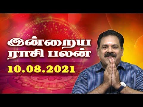 10.08.2021 | Indraya Rasi Palan | Today Rasi Palan | 9444453693 | Daily Rasi Palan | Swasthik Tv