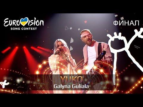 YUKO – Galyna Guliala – Финал Национального отбора на Евровидение-2019