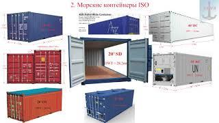 2. Морские контейнеры ISO(, 2018-07-08T11:10:33.000Z)