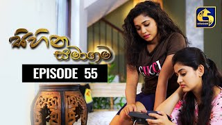 SIHINA SAMAGAMA Episode 55 ||''සිහින සමාගම'' || 17th August 2020 Thumbnail