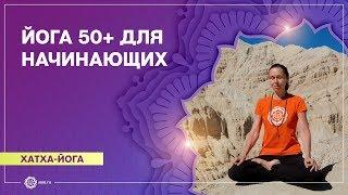 Йога для пожилых женщин (комплекс упражнений). Йога для тех, кому 50+. Йога для начинающих.