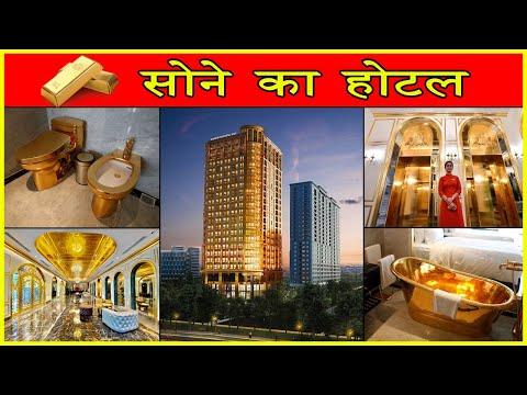 Gold Hotel    sone se bana hotel dekha hai?    amazing facts you must know     #facts #hindifacts.