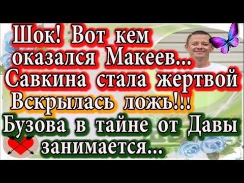 Дом 2 новости 23 января (эфир 29.01.20) Макеев оказался не тем, за кого себя выдает. Савкина-жертва