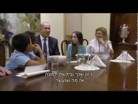  ערוץ 2: יום בחיי ראש הממשלה