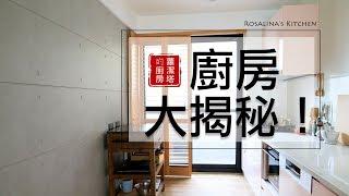 蘿潔塔廚房大揭密!!介紹廚房的收納,用品、調味料等等~趕快進來看吧!