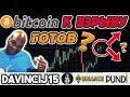 "Davincij15 - ""БИТКОИН ДОЛЖЕН ВЗОРВАТЬСЯ !"" | АНАЛИЗ BNB & PundiX"