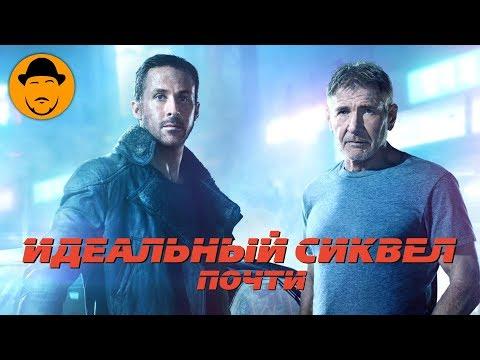 Бегущий По Лезвию 2049 – Обзор Фильма