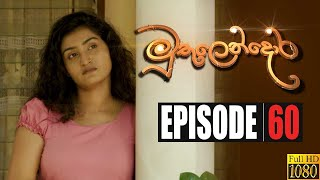 Muthulendora | Episode 60 06th July 2020 Thumbnail