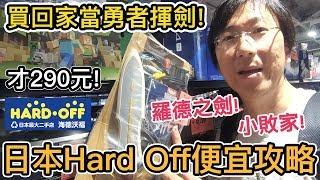《東京自由行ep14》上野便宜新開Hard Off賣場攻略|290元買到絕版勇者鬥惡龍體感遊戲機【阿宅爸爸】