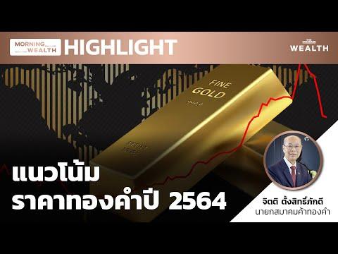 แนวโน้มราคาทองคำปี 2564 | HIGHLIGHT