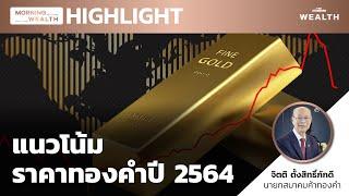 แนวโน้มราคาทองคำปี 2564