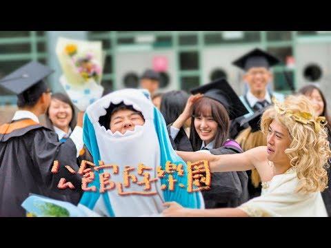 2017台大畢業歌 - 【公館遊樂園】 M/V ( feat.就已、劉忻怡、賴思宏)