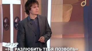 Смотреть клип Артур - Не Разлюбить Тебя Позволь
