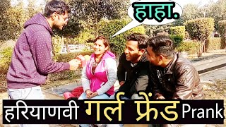 Haryanvi girlfriend prank -VK