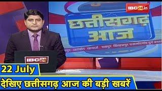 CG Latest News Today | छत्तीसगढ़ आज | छत्तीसगढ़ आज की बड़ी खबरें | 22 July 2019