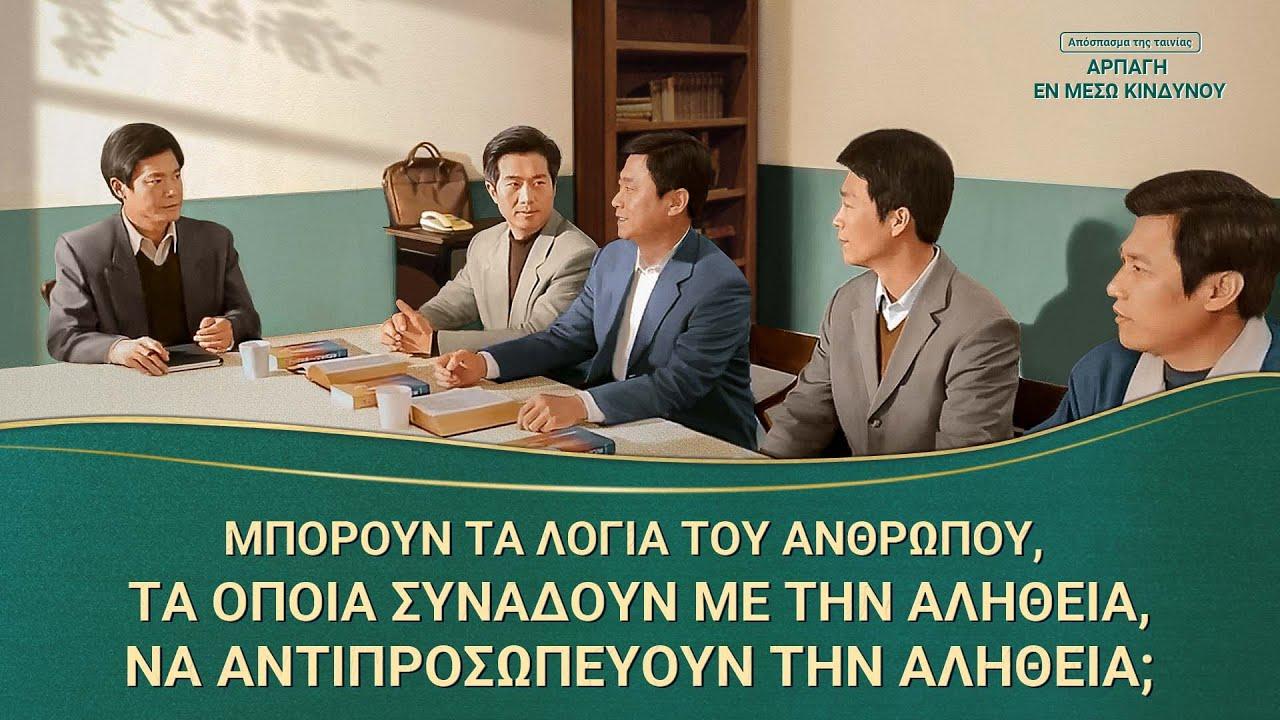Κλιπ 7 - Μπορούν τα λόγια του ανθρώπου, τα οποία συνάδουν με την αλήθεια, να αντιπροσωπεύουν την αλήθεια;