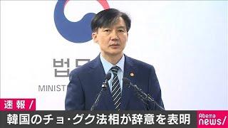 韓国のチョ・グク法相が辞意表明 親族疑惑捜査受け(19/10/14)