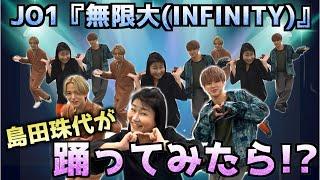 島田珠代のJO1「無限大(INFINITY)」踊ってみた!?