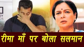 Salman Khan REMEMBERS Reema Lagoo at Tubelight Launch | FilmiBeat thumbnail