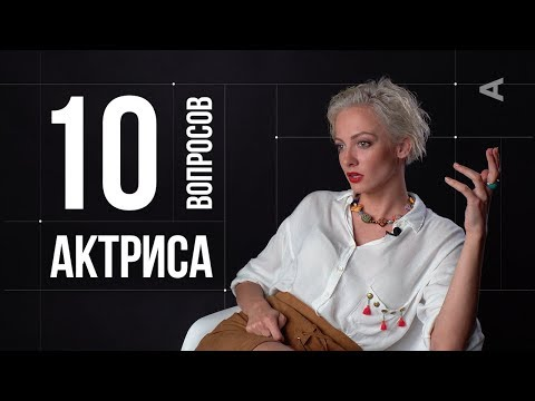 10 глупых вопросов