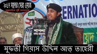 Maulana Mufti Gias Uddin At-Tahery Best waz 2017 International Sunni Conference 2017