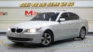 500만원대 외제차 BMW520i  경정비 완료 황여사…