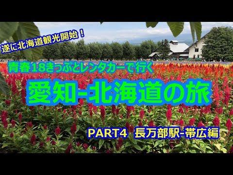 青春18きっぷとレンタカーで行く愛知 北海道の旅 PART4
