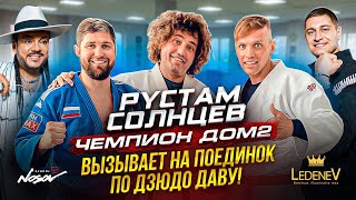 Дзюдо со Звёздами. Рустам Солнцев - Чемпион \