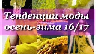 видео МОДНЫЕ ТЕНДЕНЦИИ ОСЕНЬ-ЗИМА 2016-2017