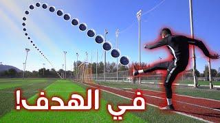 جنون كرة القدم!! #2 | مهارات اسطورية😍🔥